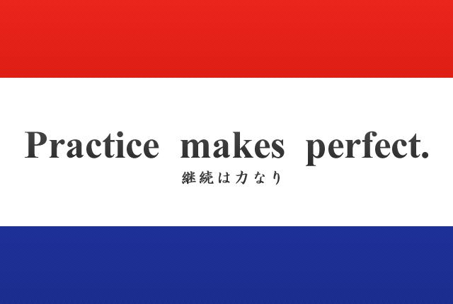 Practice makes perfect 継続は力なり